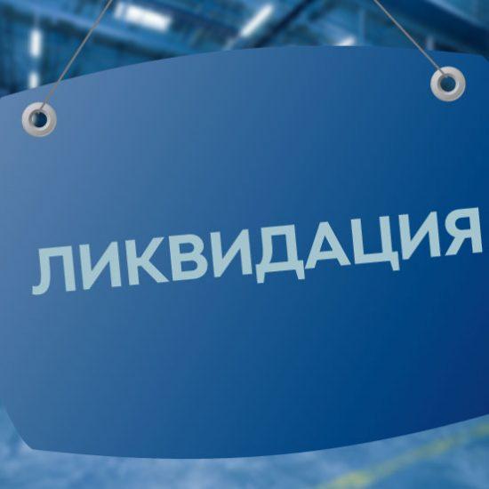 ликвидация фирмы в Чехии